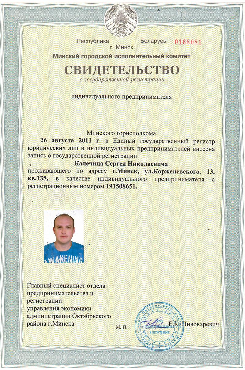 регистрация ип минск реквизиты